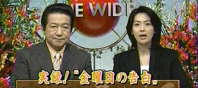 日本テレビ「ザ・ワイド」2003年...